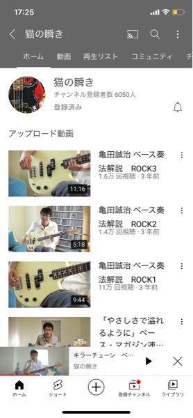 こちらのYouTubeアカウントは亀田誠治さん本人ですか?