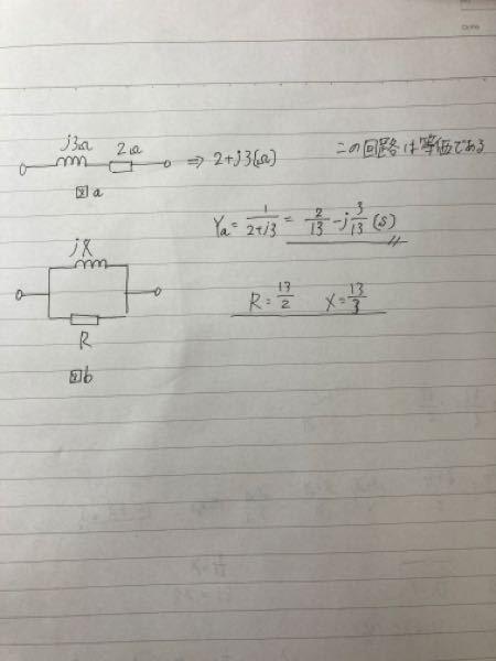 平成1年の電験三種 理論の等価回路についてです。 アドミタンスの計算は分かるのですが、理解力無さ過ぎて図aのアドミタンスで求めたものが図bの抵抗、リアクタンスの値になるのかが分かりません。 「...