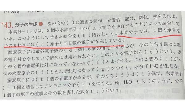 cの答えはヘリウムですが、何故ですか? 水素原子の最外殻は1で電子1個、ヘリウム原子の最外殻は2個なので電子って存在しないんじゃないんですか?