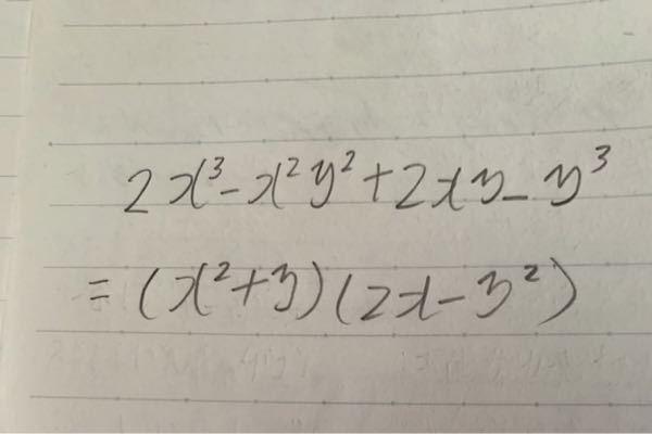 至急回答お願いします。 どういう風に解いたらこうなるのですか? 解き方を教えてください。