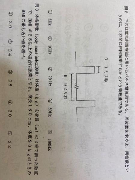 【至急!!!!】理学療法学科1年です。今回の定期テストにこの問題に類似した問題が出るそうなのですが、全く理解ができません。 10.0ミリ秒に1回波形が現れるところまでしか分かりません。また 10のα乗×Βの形で答えなければならないみたいなのでそれも込でお願いします。ほんとにほんとにやばいので応援よろしくお願いします ♂️