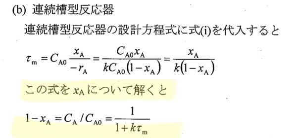 連続槽型反応器の基本式の導き方です。 黄色い線を引いたところがわかりません。 どなたか詳しく教えて頂けませんでしょうか。