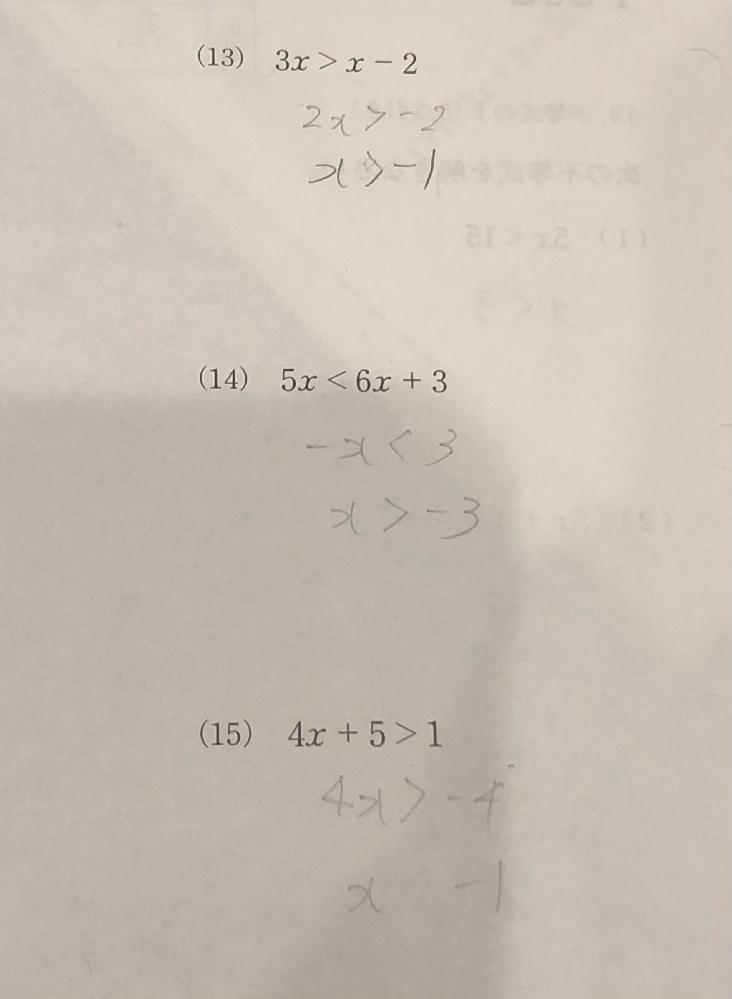 不等式で、符号が変わるのは、13番の右辺にマイナスがあった時もかわりますか?