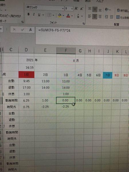 Excelについての質問です。 時間の計算をしています。 画像の表の勤務時間、時間外の部分で数値が0以下になった場合に表示しないようにしたいのですがどのようにしたらよいでしょうか? 調べて試すのですがうまくいきません汗 マイナスだけ消えて2.25になってまうこともありました。 回答よろしくお願いします。