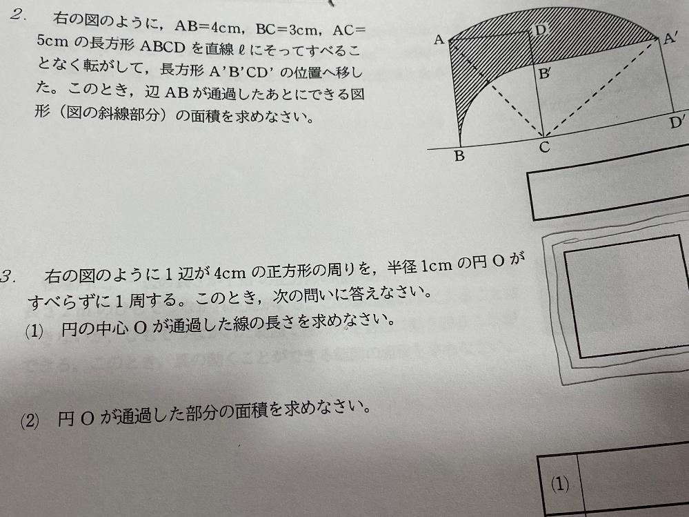 この問題の解き方教えてください。 大問2です。
