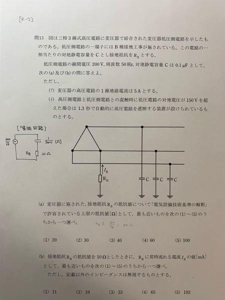 電験3種[R2-法規-問13]地絡電流の計算問題に関しまして、三相3線式回路のコンデンサの考え方が理解できません。 添付写真の書き込みにて、等価回路があります。回答にてこの等価回路が示されたのですが、コンデンサの容量が1/3ωCというのはどのように算出されたのでしょうか? 初歩的な躓きでお恥ずかしいのですが、ご教示いただけますと幸いです。