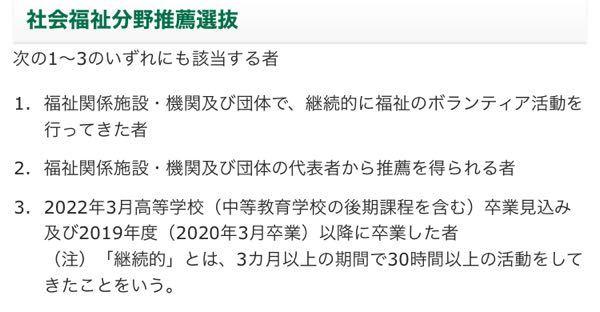 日本社会事業大学の社会福祉分野推薦選抜の推薦を貰えるボランティアを教えて下さい 神奈川、東京辺りでお願いします。 将来児童相談所で働きたいので出来れば児童系のがあればありがたいです こないだ部活を引退して出願まで時間がありません 直ぐに参加出来るものを希望してます よろしくお願いします