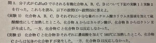 有機化学 化学 高校 下の写真の問題のCの物質名と構造式を教えて頂きたいです。