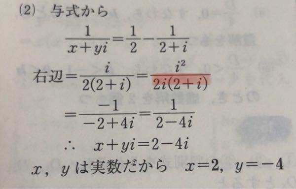 数学 なぜ赤線になったのですか?
