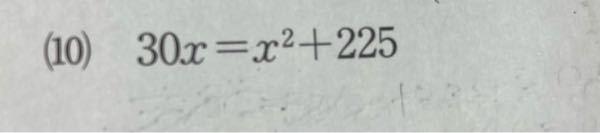 この二次方程式の解き方と答えを教えて下さい!