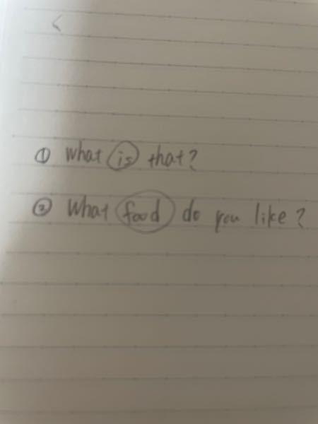 中一の英語について質問です。 ①〈疑問詞+be動詞+主語〜?〉 と ②〈疑問詞+語(句)〉の形の違いってなんですか? ①、②はあくまで写真と照らし合わせる?ためにふった数字です) 写真見にくくてすみません。