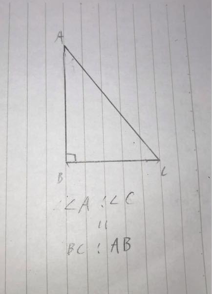 中学3年です。数学の問題を解いてて思ったんですけど 直角三角形の直角ではない角の比が斜辺ではない辺の比と等しくなりますか? あと、もしあってるのならどうしてそうなるのかも教えて頂けないでしょうか?