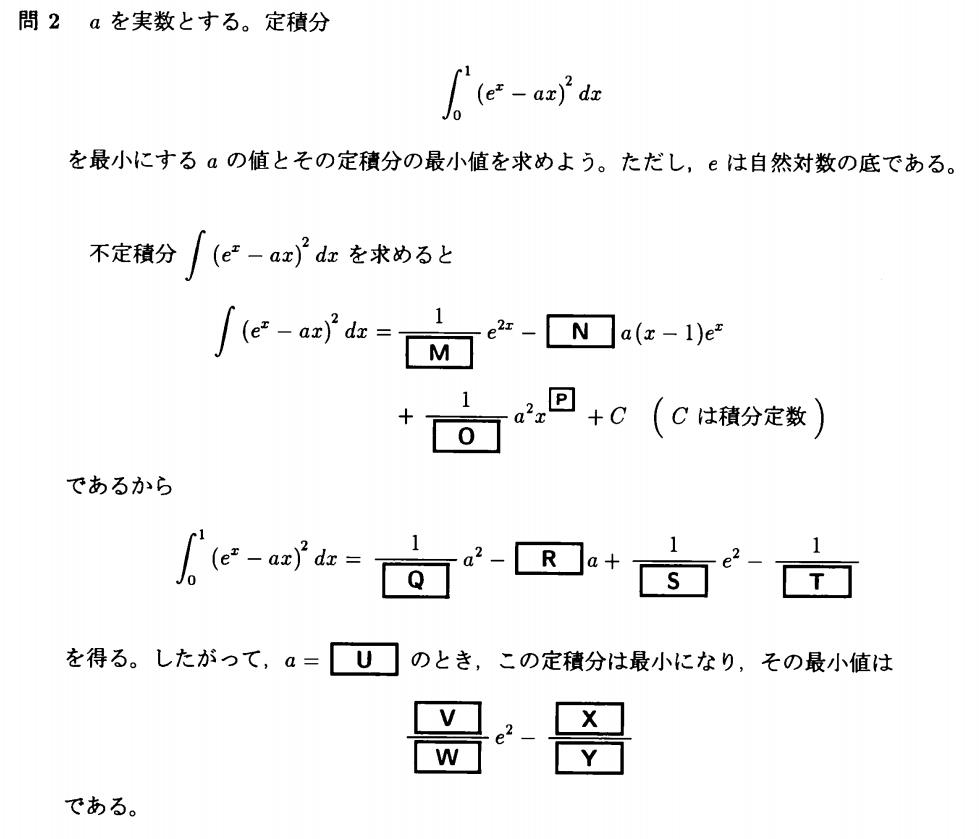 高校数学の積分の設問です。 ※正解: MNOP:2233 QRST:3222 U:3 VWXY:1272 手書きで良いですので、詳しい解き方を教えていただけますでしょうか。 何卒宜しくお願い致します!