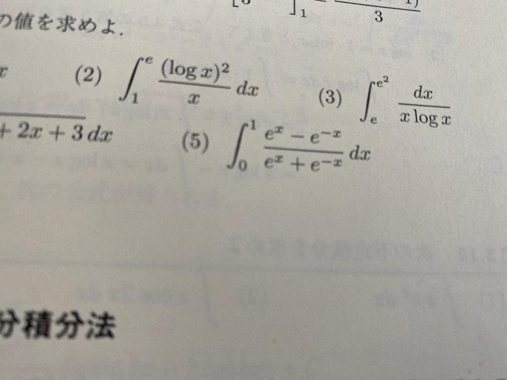 (5)について教えてください。e^x=tとおくのはわかりますが、答えまで辿り着かないので過程も含めて教えて欲しいです。