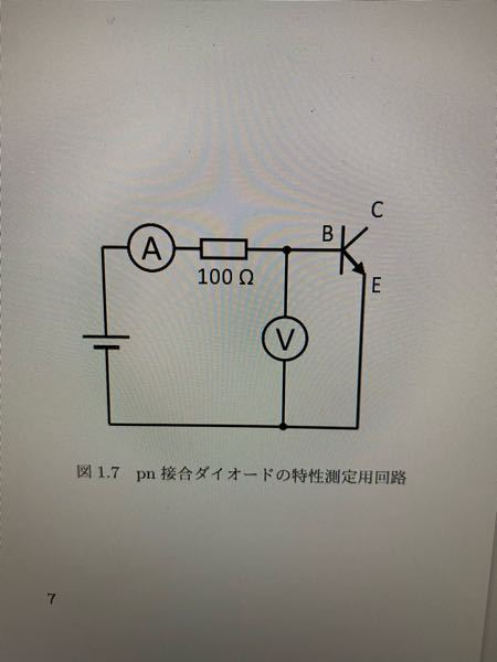 CE間に電圧を加えてもCE間に電流が流れない理由を教えてください! npn型バイポーラトランジスタを使った回路です!
