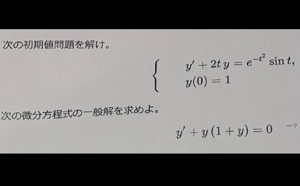 大学の応用解析学の問題です。 解ける方いたら是非教えてください。