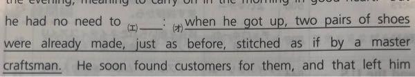 、stitched〜はどのような文法でしょうか、