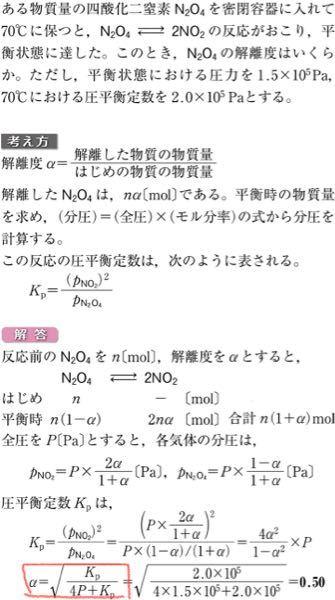 理論化学 圧平衡定数の問題です。 下の写真の赤で囲った式がどこから出てきたのが分かりません。教えてください。 α=√{Kp/(4P+Kp)}の部分です。