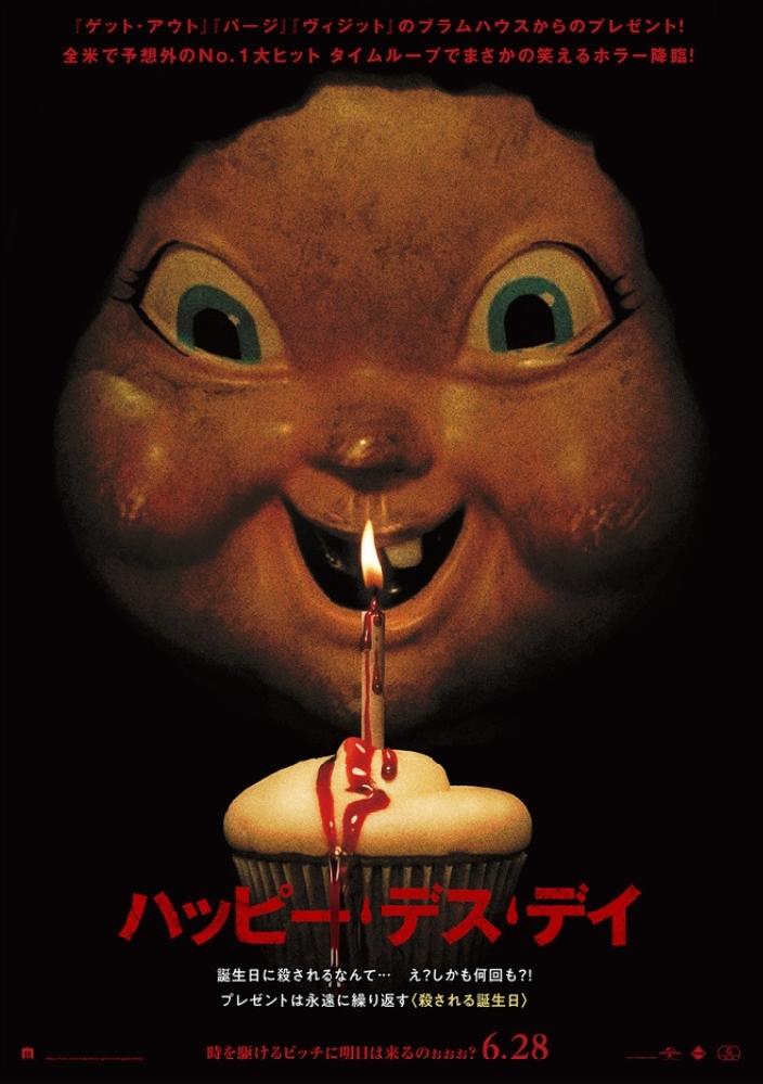 ハッピー・デス・デイのようなループものの映画を教えてください https://movies.yahoo.co.jp/movie/367261/