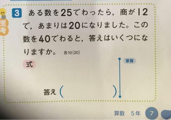この問題を教えてください。 25x12+2ですか?