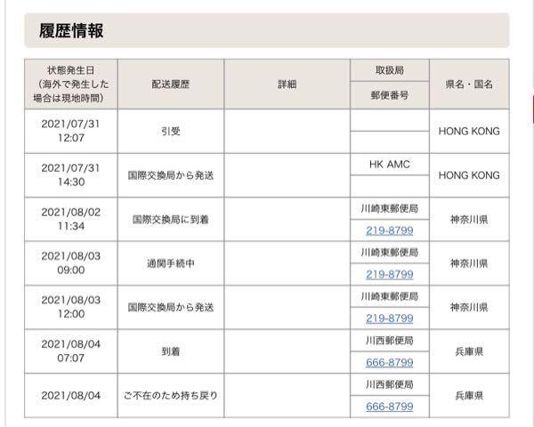 sheinで荷物を注文した者です。 私が住んでいるのは北海道なのですが、兵庫県に届いてしまっているようです。どうすれば良いですか?
