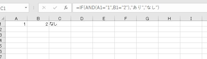 """エクセルで Aのセルが1で、尚且つBセルが2のとき「あり」 そうでなかったとき「なし」にしたく =IF(AND(A1=""""1"""",B1=""""2""""),""""あり"""",""""なし"""") という関数を入れましたが A1に1、B1に2をいれても 「なし」になってしまいました。 関数が間違っていますでしょうか。 お教えいただければ幸いです。"""