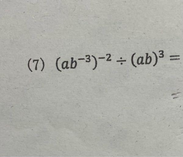 この計算を丁寧に途中式を書いて回答してほしいですm(_ _)m
