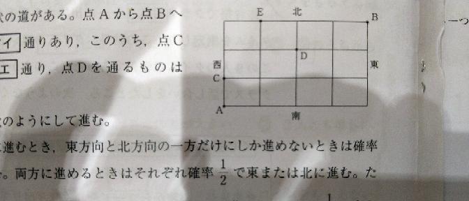 問題 AからCを通り、Bへ至る確率を求めよ。 「条件」 ある地点から次に進むとき、 東方向と北方向の一方だけにしか進めないときは確率「1」でその方向へ進む。 両方に進めるとき、 それぞれ確率確率「1/2」で 東または北に進む。 例えば Eから進むときは確率1で東へ進み, C、Dから進むときは確率1/2で東か北に進む。 答え 1/2 AからCの確率は1/2であり、 ★C→Bはどの経路をとっても六回の移動でBに至るから☆ C→Bの確率は1 よって (1/2)×1=1/2 ★〜☆の部分が良くわかりません。 解説よろしくお願いします。