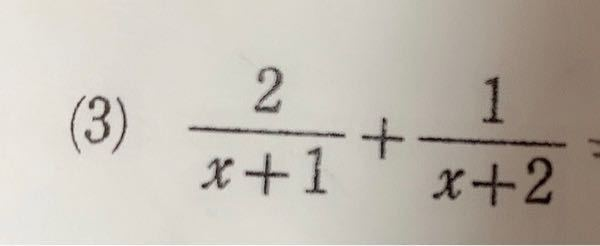 これの答えって 3X+5 ーーーーーー (X+1)(X+2) であってますか?