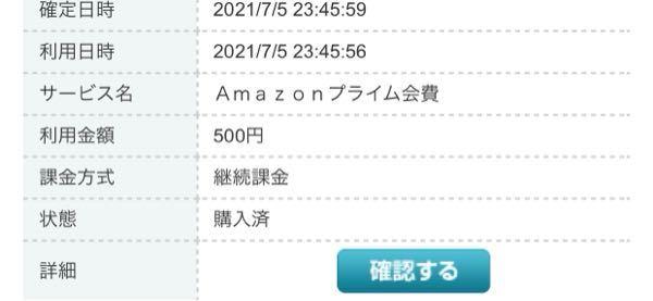 Amazonプライム会員についておききしたいのですが、 マイソフトバンクで今月の携帯料金を確認したのですが、Amazonプライム費というものがありました。 これは解約できてないということですか? 解約