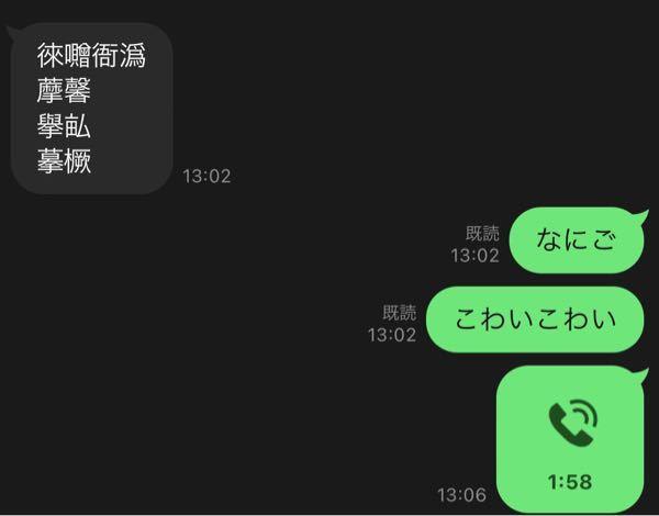 漢字の読み方がわかりません助けてください。 この読み方がわかれば10,000円もらえます協力してください