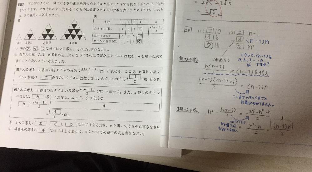 中学数学です。この問題の解き方を教えて下さい。画像に分からないところを書いてあるのでそれらを中心に教えてください。
