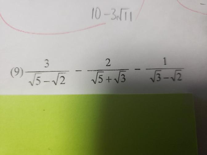 高1数学 この問題を教えてください。 お願いします