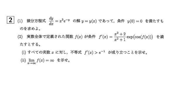 院試過去問(数学)です。写真の(2)(ⅱ)の極限を求める問題を解説していただきたいです。 (1)はy=log(x^4/4+1)となりました。