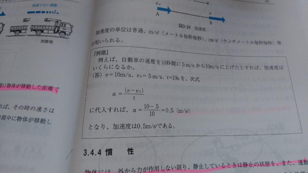 加速度を求める公式なのですが答えが0.5になるのがよく分かりません。 10-5=5と10で割って2にしかなりませんどなたか分かる方教えてください。