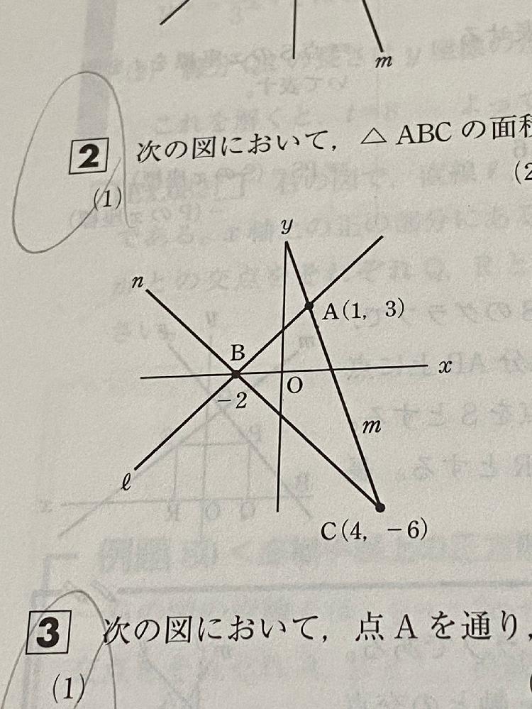 これの解き方と答えを教えてほしいです!