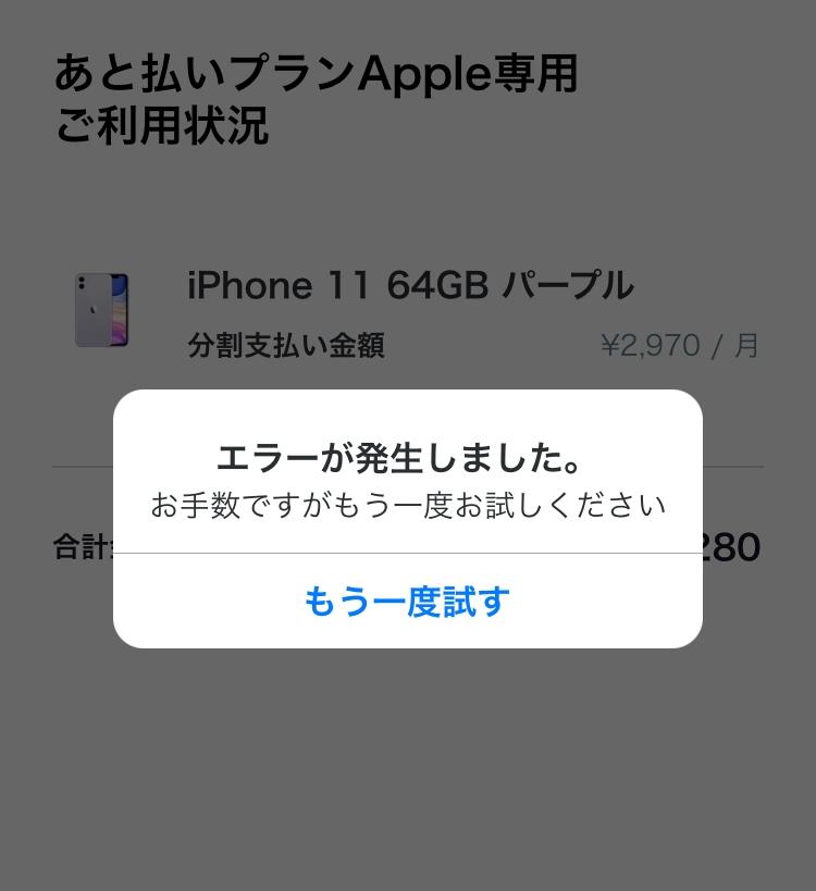 Appleのiphone11をpaidyの24回払いで購入しようとしたんですけど、購入を確定するをおしたら、ずっとエラーがでて購入できません、 その後Appleの注文履歴を見ると、このご注文は分割払いが使用できませんと表示されてます。 解決策はないですか?
