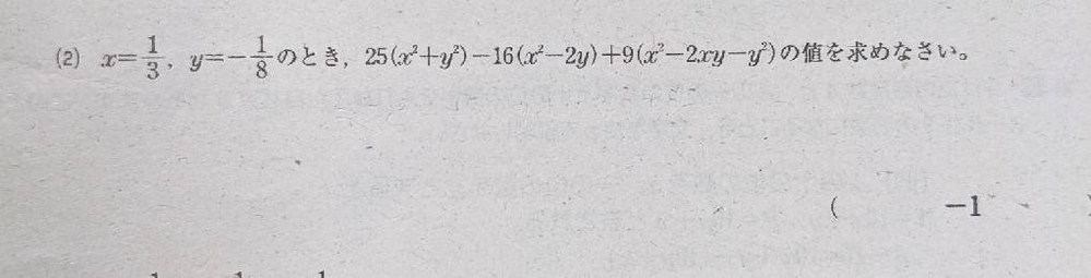 この問題の途中式を教えてください。