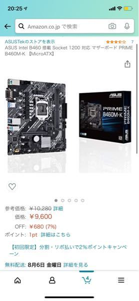 Intel corei3 10100Fはこのマザボに入りますか??