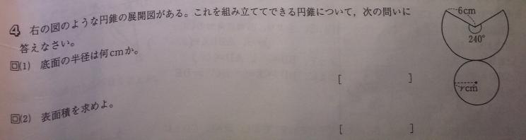 中学の数学で、画像の問題の解き方がよく分からないので分かる方教えて頂きたいです。 (画像見にくくてすみません(>_<))
