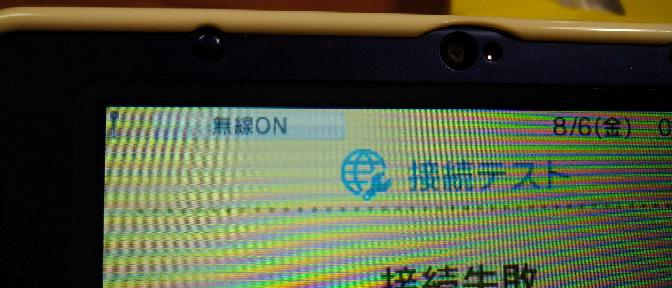 ニンテンドー3DSの通信が ある日突然できなくなりました 接続テストをやると接続失敗して エラーコード003-0299の 無線通信がOFFになっているため 通信できません。 無線通信をONに...