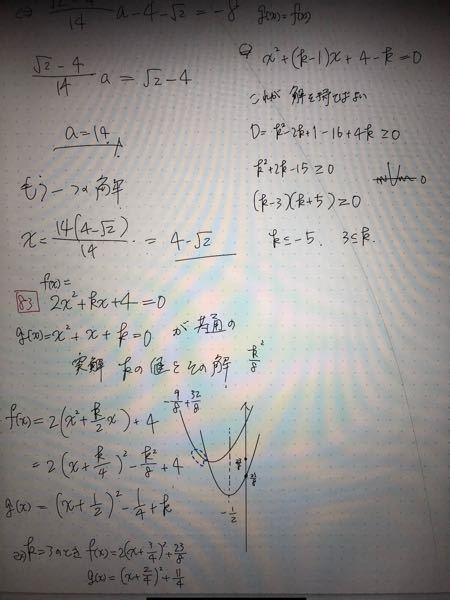 2つの2次方程式 2x^2+kx+4=0とx^2+x+k=0が共通の実数解をもつように定数kの値を定め、その共通解を求めよ。 という赤チャートの2次関数の例題83番の問題があります。 知恵袋の都合で画像を一枚しか載せられないので、模範解答は文字で言います。 その模範解答というか回答は共通解xをx=αと置いて、2つの式に代入。α^2が消えるように連立して整理するとk=2とα=2が出てくる。k=2の時、2次方程式の判別式は負になってダメ。α=2の時、つまりx=2の時、調べていくとk=-6となって、 答え k=-6の時 共通解x=2 となるのですが、僕は写真のように解きました。(左上は関係ないです。) 解きましたというか解けてないんですけど、2式を結んで片方に移項してその方程式が解を持つ。と解釈したのでその方程式の判別式が0以上。であるってやって終わりやん!と思っていたら当然出てくるのはkの範囲である決まった値は絞りきれずに求まりません。 試しにk=3を代入してみたのが左下ですが、実数解を持ちそうなのになぜこの問題の答えにならないのでしょうか? そもそもなぜ一つの値に絞られるのでしょうか? さらにそもそも僕の解法は何が間違っているのでしょうか? よろしくお願い致します。