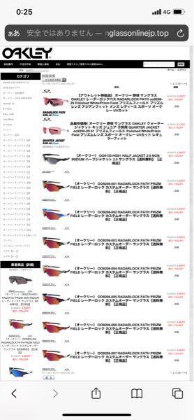 ここのサイトのオークリーのサングラスは本物でしょうか? サイトには海外のアウトレット商品を並行輸入していますと書いていたので安いのかなと思ったんですが 知識ある方教えて頂きたいです もし詐欺の疑いがあるなら教えて欲しいです。 http://www.sunglassonlinejp.top/index.php?main_page=advanced_search_result&search_in_description=1&keyword=野球&search=
