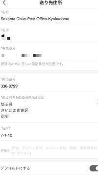sheinというアプリで、例えばさいたま中央郵便局に局留めしたい場合これで届きますか? このサイトを見ながら入力しましたが、住所のところで上手く行きませんでした。 https://aligate.net/shein-payment-method/