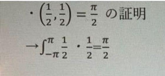 画像の二行目の式はπ/2で正しいでしょうか? 仮に違う場合は正しい計算式を教えて下さい。