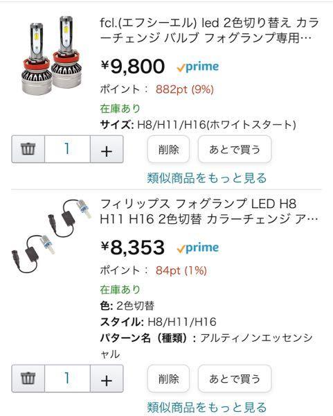 買うとしたらどっち買いますか?品質含めて LEDの位置がPhillipsは上 fclは下と書いてあります。 どちらがいいのか。上、下どちらが適合するのか調べる方法はありますを?