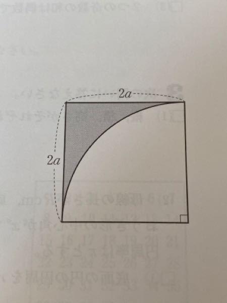 右の図にかげをつけた部分の面積を求めよ。 (長さの単位はcm、円周率はπとする) 良かったら解き方も一緒に解説をお願いしたいです。 お願いします