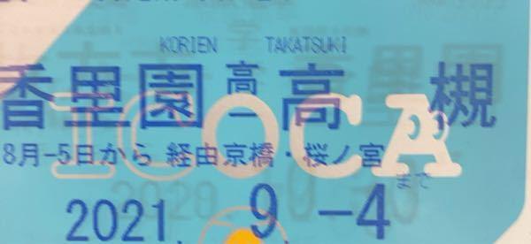 経由桜ノ宮となっているのですが大阪駅で乗り換えることは可能でしょうか?全く無知のため知識のある方ご教示願います。