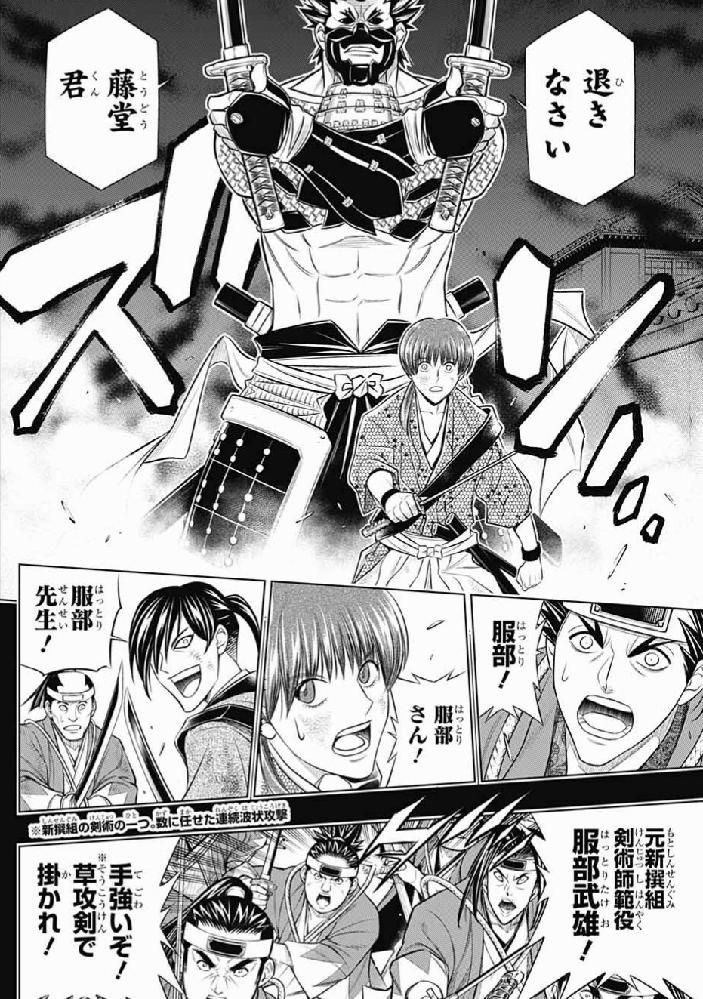 元新撰組で御陵衛士である服部武雄は 斎藤一の牙突を刀の柄で止められるくらい強かったのですか?