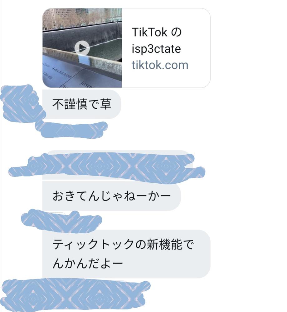 TiktokのURLが送られてきて、開いて見てから返信せずいたら「ティックトックの新機能でわかんだよー」って送られてきたんですけどどんな新機能ですか? 相手がURLを見たかわかる機能なんてあるん...
